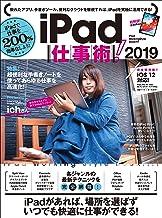 表紙: IPad仕事術!2019(iOS 12・最新版) | 小原 裕太