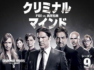 クリミナル・マインド/FBI vs. 異常犯罪 シーズン9 (字幕版)