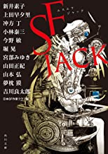 表紙: SF JACK (角川文庫) | 新井 素子
