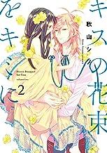 表紙: キスの花束をキミに 2 (it COMICS) | 秋山 シノ
