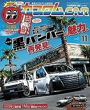 表紙: カスタムCAR (カスタムカー) 2019年 11月号 vol.493 [雑誌] | カスタムCAR編集部