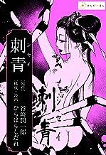 ―谷崎潤一郎『刺青』―あの極限の文学作品を美麗漫画で読む。