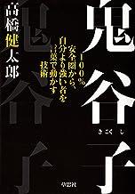 表紙: 鬼谷子:100%安全圏から、自分より強い者を言葉で動かす技術 | 高橋 健太郎