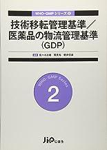 技術移転管理基準/医薬品の物流管理基準(GDP) (WHO‐GMPシリーズ)