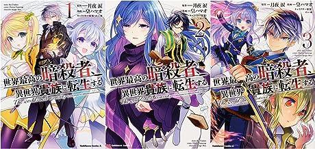 世界最高の暗殺者、異世界貴族に転生する コミック 1-3巻セット (角川コミックス・エース)