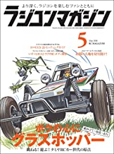 表紙: RCmagazine(ラジコンマガジン) 2018年5月号 [雑誌] | RCmagazine編集部