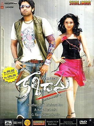 Kaalidasu Telugu Movie DVD 9 With English Subtitles 5.1 DTS Surround Sound