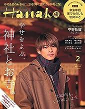 Hanako(ハナコ) 2020年2月号 No.1180 [幸せをよぶ、神社とお寺。/平野紫耀]