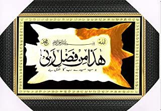 Bismillah Hirr Rahmanirrahim,Haza min fadli Rabbi,99 Name of Allah,Allah Mohammad (dukan or makan ki khair or barkat ki du...