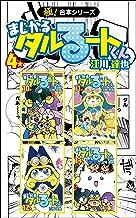 表紙: 【極!合本シリーズ】 まじかる☆タルるートくん4巻 | 江川達也