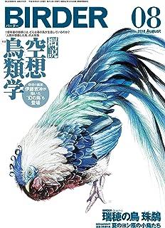 BIRDER (バーダー) 2018年 08月号 [雑誌]