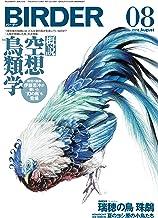 表紙: BIRDER (バーダー) 2018年 08月号 [雑誌]   BIRDER編集部