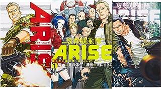 攻殻機動隊Arise ~眠らない目の男Sleepless Eye コミック 1-3巻セット (KCデラックス)