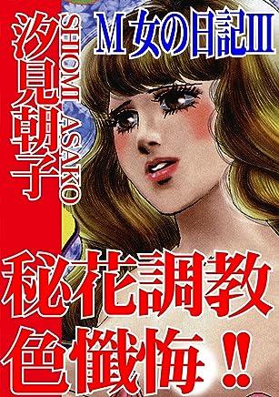 M女の日記III 秘花調教色懺悔!! (アネ恋♀宣言)