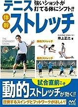 表紙: 強いショットが打てる体にシフト!! テニス体幹ストレッチ   井上 正之