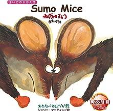 Sumo Mice (えいごのじかん)