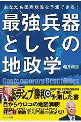 最強兵器としての地政学 Kindle版