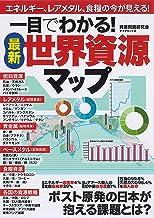 表紙: 最新 世界資源マップ | 資源問題研究会
