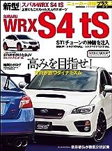表紙: ニューカー速報プラス 第41弾 SUBARU WRX S4 tS (CARTOP MOOK) | 交通タイムス社