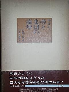 美と集団の論理 (1962年)