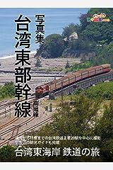 写真集 台湾東部幹線・南廻線 Kindle版