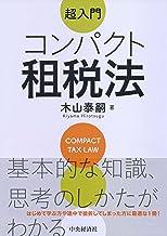 表紙: 超入門 コンパクト租税法 | 木山泰嗣