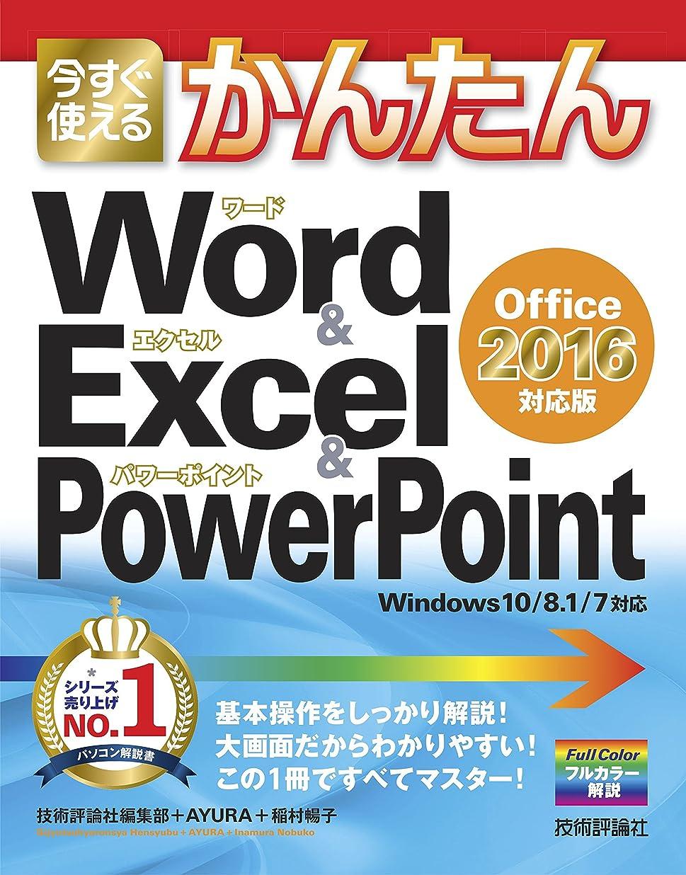 ニックネームあたり重要な今すぐ使えるかんたん Word & Excel & PowerPoint [Office 2016 対応版]