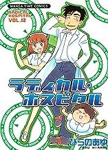 表紙: ラディカル・ホスピタル 12巻 (まんがタイムコミックス) | ひらのあゆ