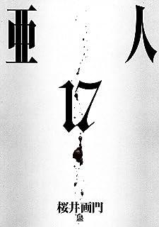 亜人(17) (アフタヌーンコミックス)