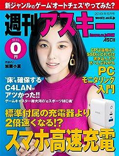 【Amazon.co.jp限定】週刊アスキー 秋葉原限定版 2019年6月号 [雑誌]