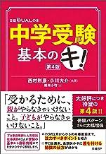 表紙: 中学受験基本のキ!第4版   小川大介