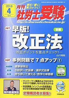 【CD-ROM付】月刊社労士受験2018年4月号
