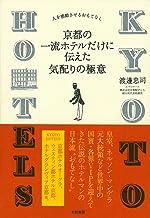 表紙: 京都の一流ホテルだけに伝えた気配りの極意 | 渡邊忠司