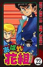 あばれ花組(分冊版) 【第22話】 (ぶんか社コミックス)