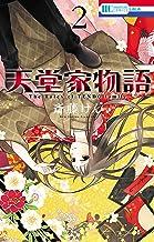 表紙: 天堂家物語 2 (花とゆめコミックス) | 斎藤けん