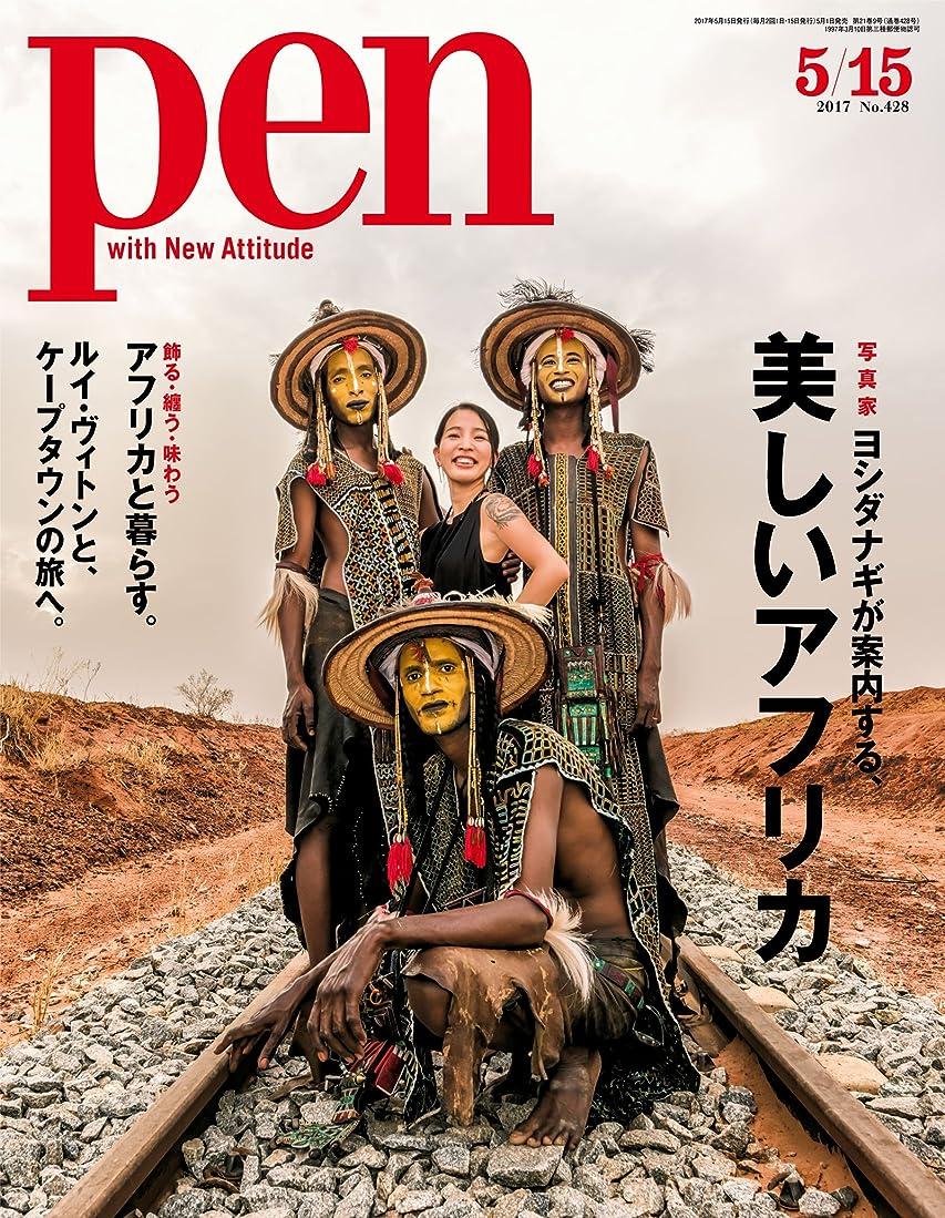 ジャーナリスト欠伸有効化Pen (ペン) 「特集:写真家ヨシダナギが案内する、美しいアフリカ」〈2017年5/15号〉 [雑誌]