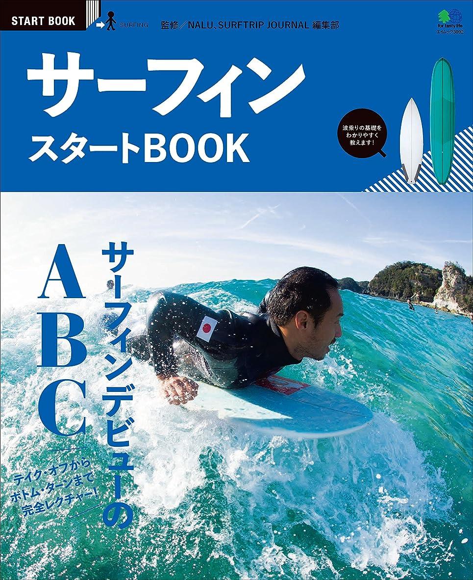 密輸預言者力強いサーフィン スタートBOOK[雑誌] エイ出版社のスタートBOOKシリーズ
