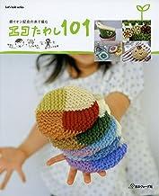 表紙: 銀イオン配合の糸で編む エコたわし101   日本ヴォーグ社