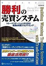 表紙: 勝利の売買システム ──トレードステーションから学ぶ実践的売買プログラミング | ジョージ・プルート