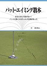 表紙: パット・エイミング教本   細貝隆志