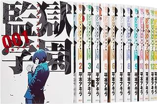 監獄学園 コミックセット (ヤングマガジンコミックス) [マーケットプレイスセット]