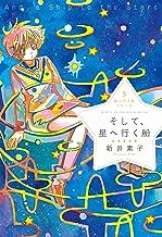 表紙: 星へ行く船5 そして、星へ行く船 星へ行く船シリーズ | 新井素子