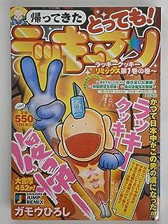 帰ってきたとっても!ラッキーマン ラッキークッキーリミックス第1 (SHUEISHA JUMP REMIX)