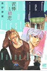 泥棒と初恋 (バンブーコミックス 麗人セレクション) Kindle版
