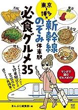 表紙: 東京⇔博多間 新幹線のぞみ停車駅 必食グルメ35 ご当地グルメコミックエッセイ | 青沼 貴子