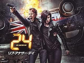 24-TWENTY FOUR- リブ・アナザー・デイ (字幕版)
