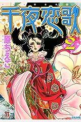 千夜恋歌 (2) (ホラーMコミック文庫) Kindle版