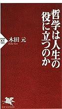 表紙: 哲学は人生の役に立つのか PHP新書 | 木田 元