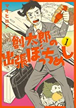 表紙: 創太郎の出張ぼっちめし 1巻 (バンチコミックス)   マキヒロチ