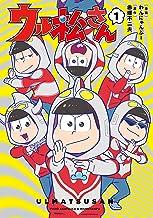 表紙: ウル松さん 1巻 (LINEコミックス)   赤塚不二夫